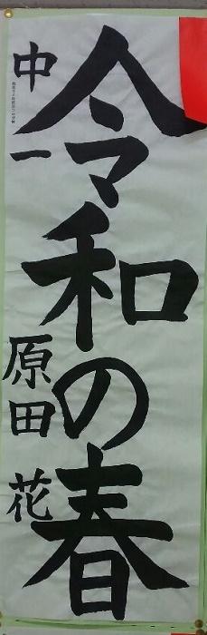 朝霞市書き初め展に行ってきました_d0168831_17503541.jpg