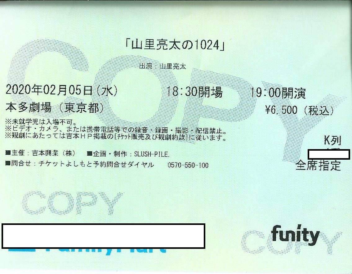 「山里亮太の1024」@本多劇場に行ってきた_c0338136_21391576.jpeg