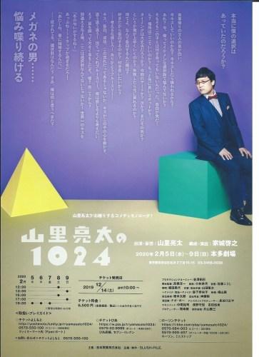 「山里亮太の1024」@本多劇場に行ってきた_c0338136_22301463.jpeg