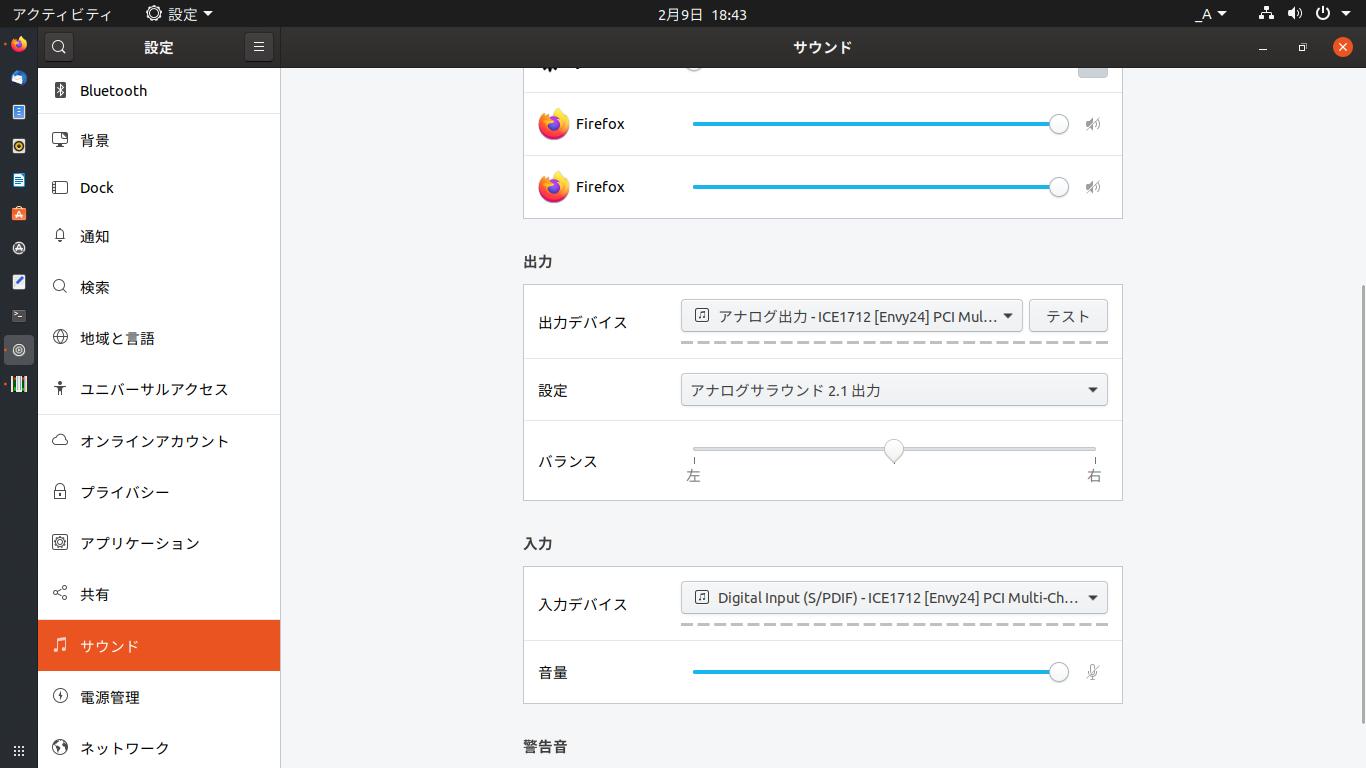 M-audio「delta 66」をUbuntuで使う_f0182936_18565484.png