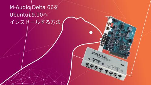 M-audio「delta 66」をUbuntuで使う_f0182936_19175485.png