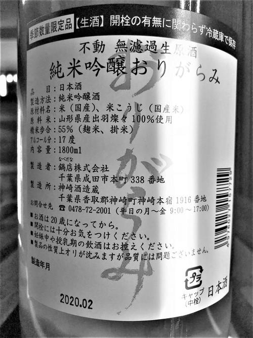 【日本酒】不動 おりがらみ 純米吟醸 無濾過生原酒 出羽燦々55磨き 初回限定蔵出し 令和1BY🆕 _e0173738_1572418.jpg