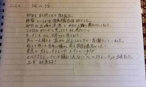 ゲストさんの滞在日記(2020/2/4〜2/6日)_a0234142_14150547.jpeg