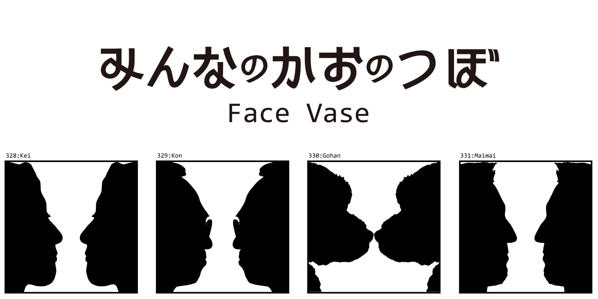 みんなのかおのつぼ / Face Vase:328 Kei -> 336 JJ_d0018646_23005778.jpg