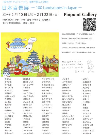 ピンポイントギャラリー百人展_e0256951_16401708.jpg
