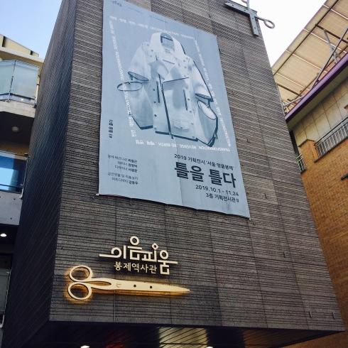 ひとりソウル旅行 20 東大門☆イウムピウム縫製博物館に感動・・・ その1_f0054260_14580620.jpg