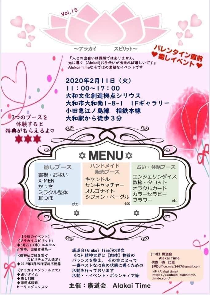 2月のイベントのお知らせです♪_f0291062_12504511.jpg