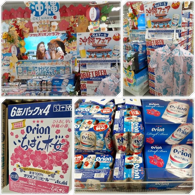 沖縄と北海道の食_b0236665_22071537.jpg
