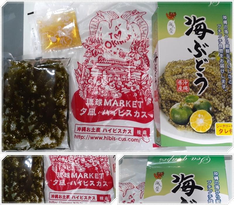 沖縄と北海道の食_b0236665_22075579.jpg