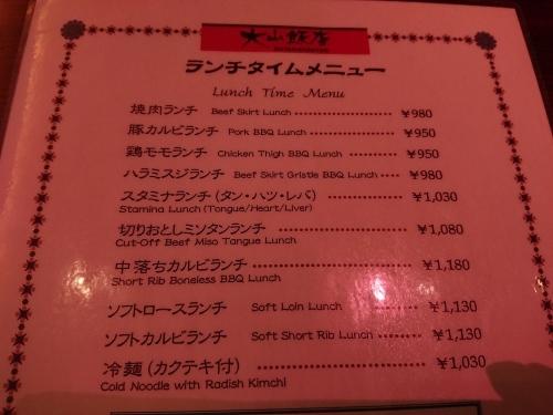 焼肉 大山飯店_c0100865_16234419.jpg