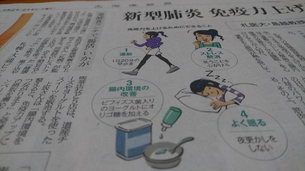 免疫力上げ新型コロナウイルスを予防。北海道新聞より_b0106766_08591543.jpg