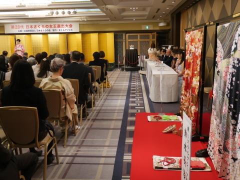 第28代日本さくらの女王選出大会に出席2・8_c0014967_09020397.jpg