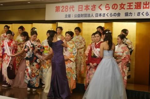 第28代日本さくらの女王選出大会に出席2・8_c0014967_09031332.jpg