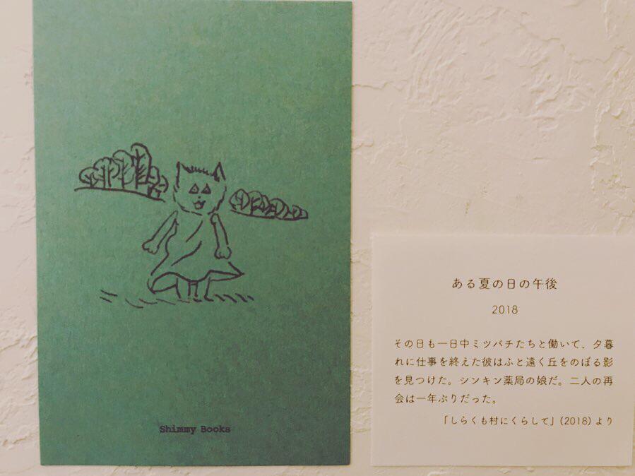 シミー書房さん、展、五日目_d0268070_12325801.jpg