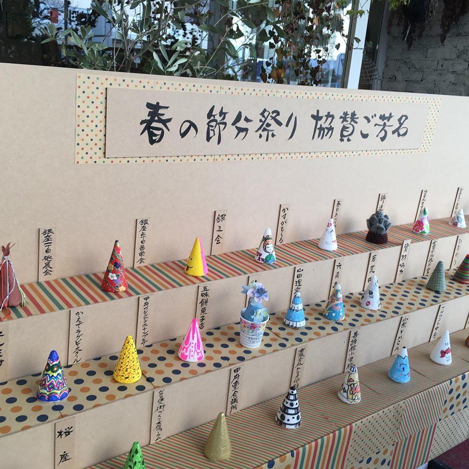 節分祭2020@繭の森プロジェクト_c0131878_07333258.jpg