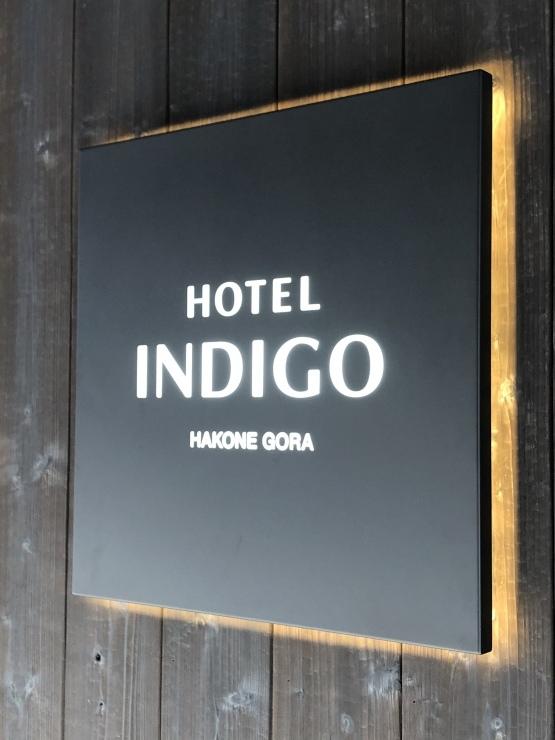 2020年2月9日 indigo hakone _b0098584_18140542.jpeg