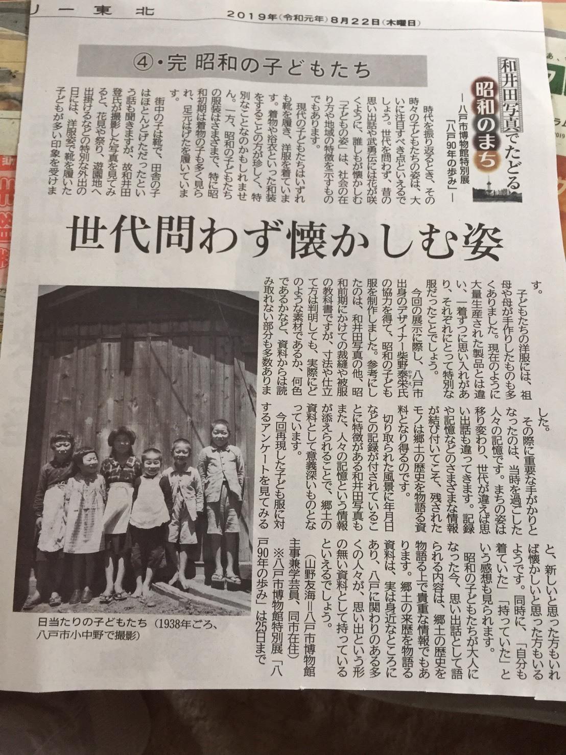 特別展「八戸90年の歩み」についての感想と御来館のお礼_e0230987_16275823.jpeg