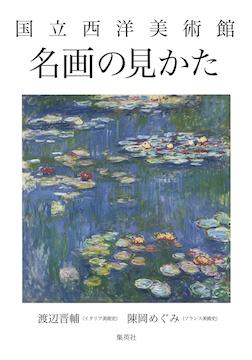 あらためて西洋美術を知る、「国立西洋美術館 名画の見かた」_c0339296_00075651.jpg
