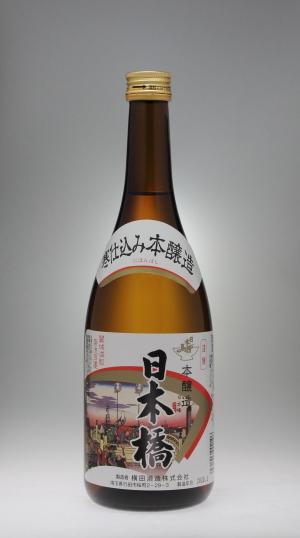 日本橋 本醸造[横田酒造]_f0138598_17375152.jpg