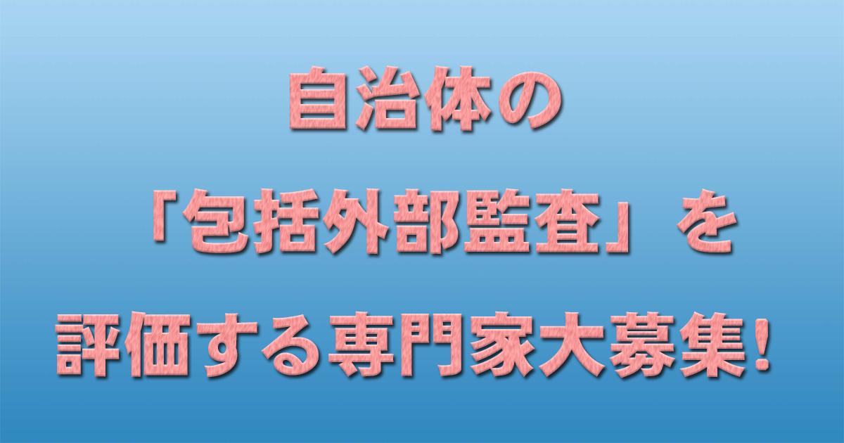 自治体の「包括外部監査」を評価する専門家大募集!_d0011701_15223377.jpg
