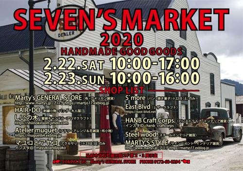 ◆ SEVEN\'S MARKET 2020 ◆_c0078202_10330301.jpg