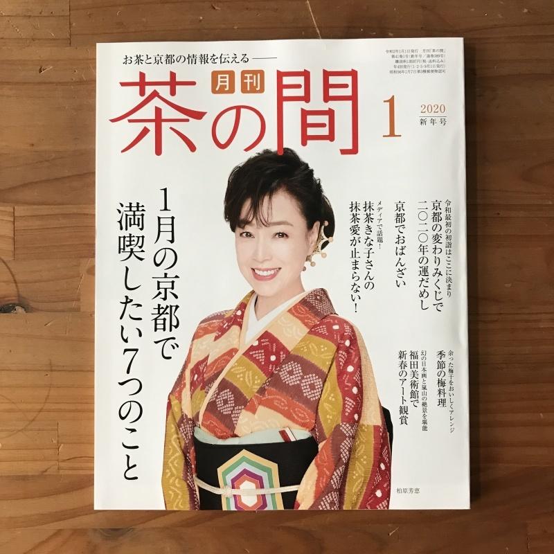 [WORKS]月刊 茶の間 1月号_c0141005_09174205.jpg