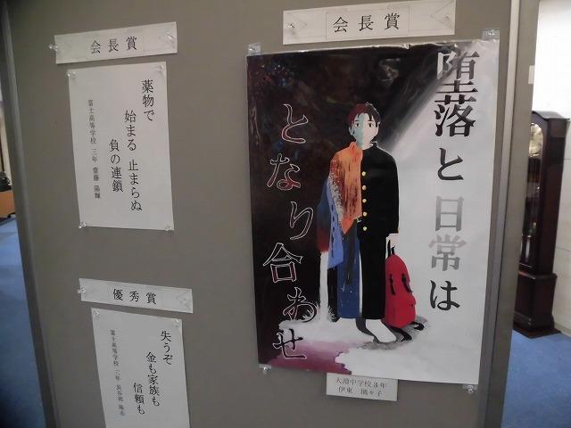 日本全国で薬物使用者は200万人! 「令和元年度 富士市暴力追放・薬物乱用防止市民大会」_f0141310_07313466.jpg