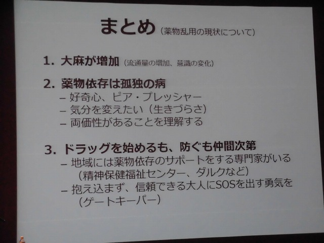 日本全国で薬物使用者は200万人! 「令和元年度 富士市暴力追放・薬物乱用防止市民大会」_f0141310_07314110.jpg