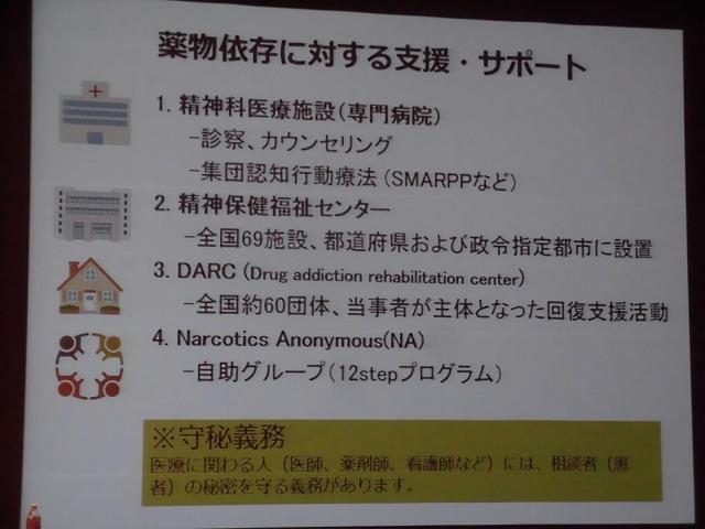 日本全国で薬物使用者は200万人! 「令和元年度 富士市暴力追放・薬物乱用防止市民大会」_f0141310_07315934.jpg
