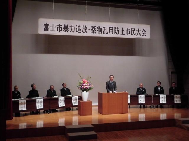 日本全国で薬物使用者は200万人! 「令和元年度 富士市暴力追放・薬物乱用防止市民大会」_f0141310_07320819.jpg