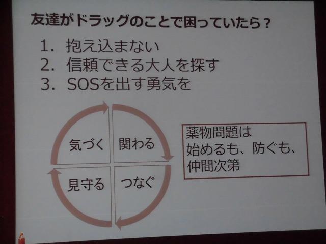 日本全国で薬物使用者は200万人! 「令和元年度 富士市暴力追放・薬物乱用防止市民大会」_f0141310_07323033.jpg