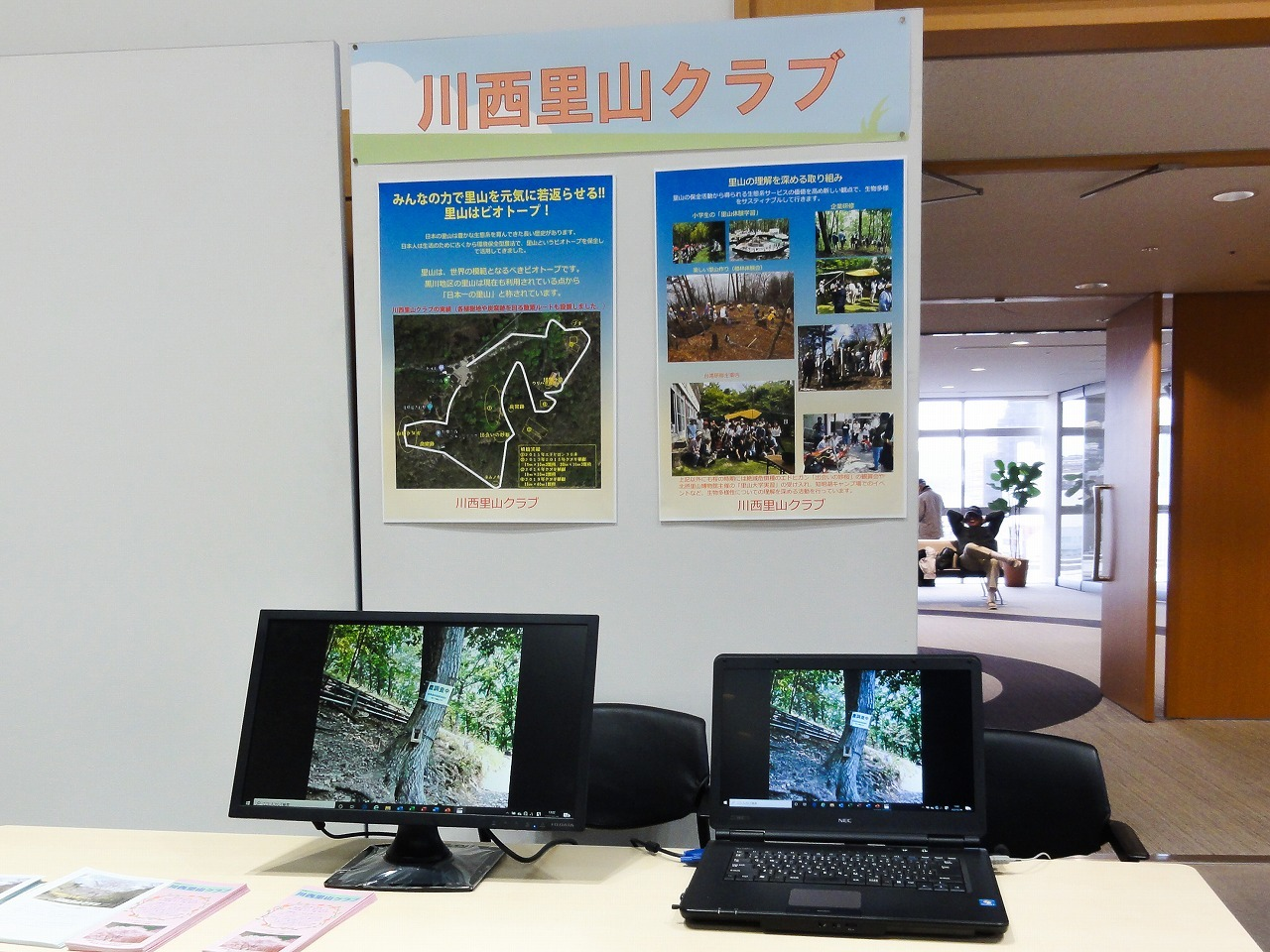 2020年2月9日 臨時(川西市主催「生物多様性ふるさと川西戦略シンポジウム」パネル展示に参加_d0024426_17400143.jpg