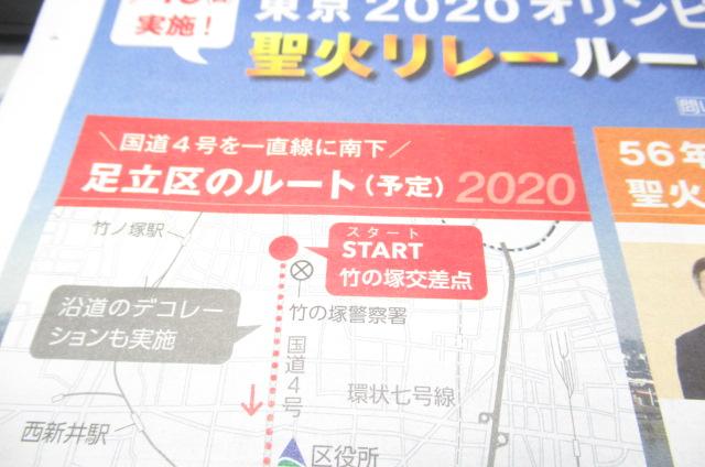 東京2020オリンピック聖火が足立区に。_a0214329_14145531.jpg