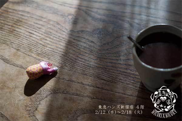 2/12(水)〜2/18(火)は、東急ハンズ新宿店に出店します!!_a0129631_10273889.jpg