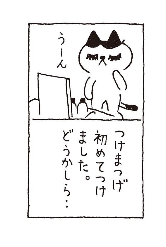 Nyanda~な日々:97_a0249132_13105891.jpg