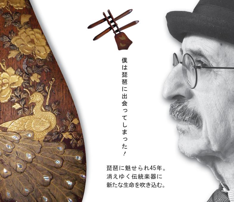 """よみがえる琵琶・修復琵琶展 Una mostra sul liuto \""""Biwa\"""" e il suo restauro_a0281139_16401701.jpg"""