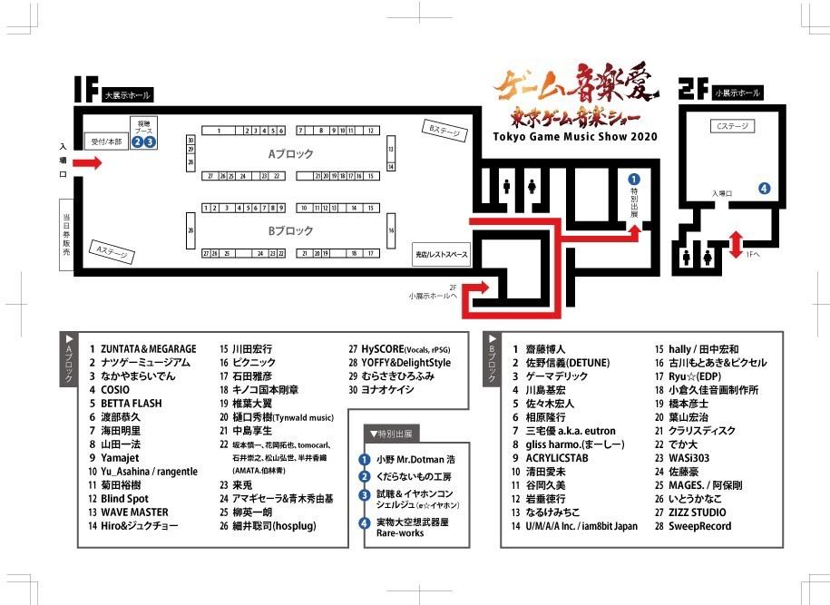 2/15 東京ゲーム音楽ショー_e0115242_20240115.jpg