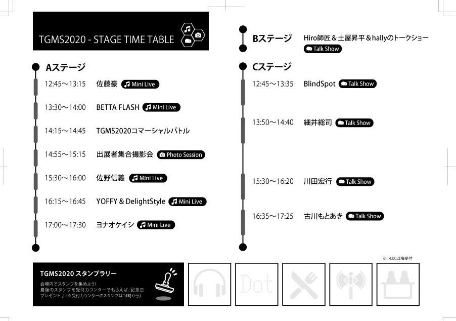 2/15 東京ゲーム音楽ショー_e0115242_20241190.jpg