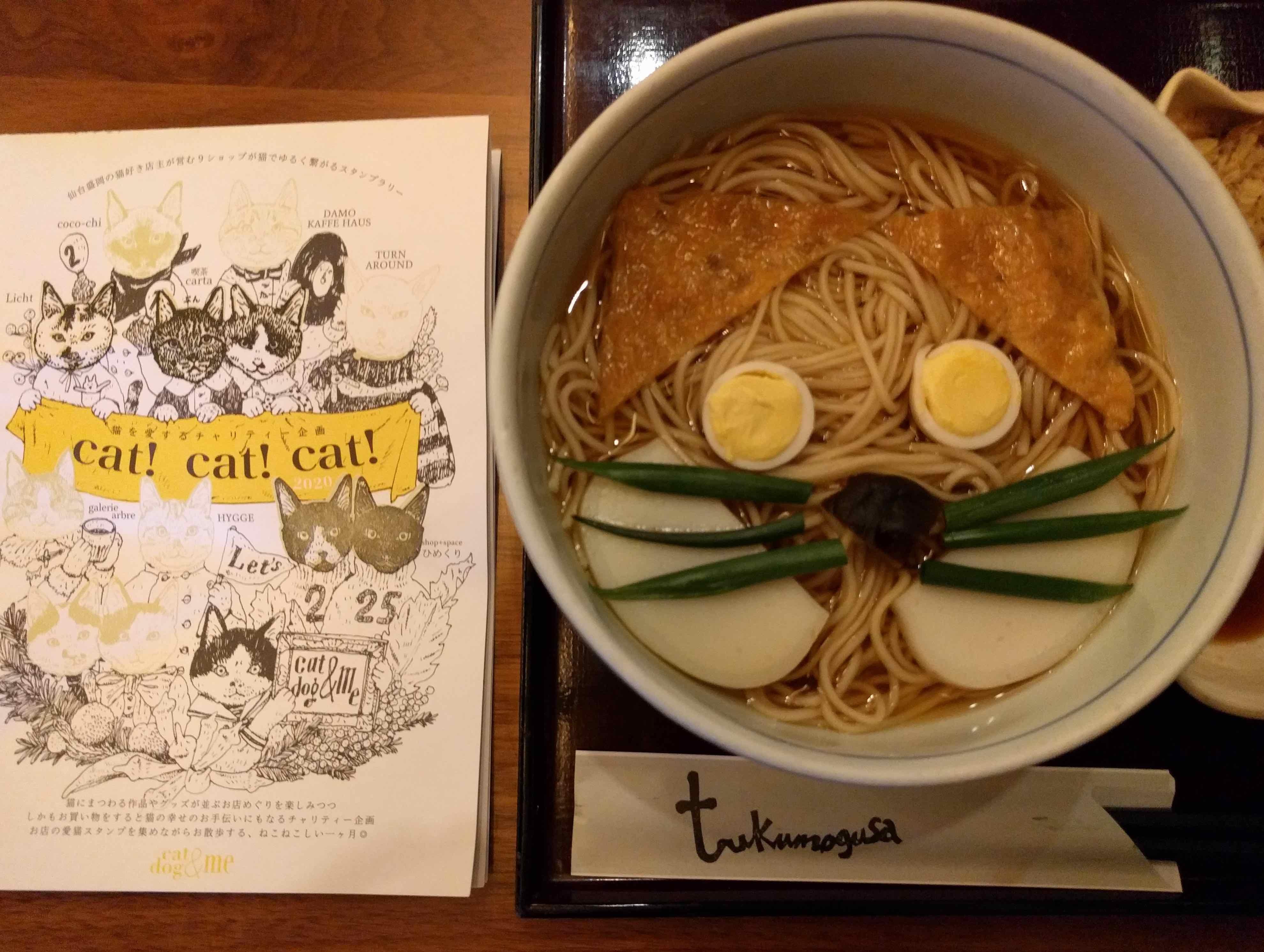 盛岡の猫2_a0265743_21432276.jpg
