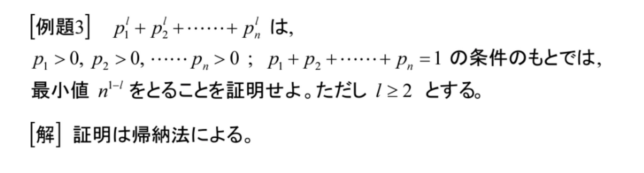 解析学演習《58》微分法_b0368745_15175711.png