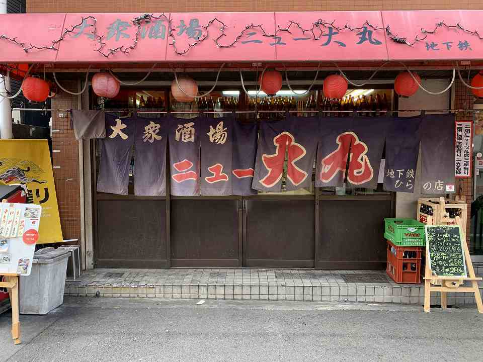 平野の居酒屋「ニュー大丸」_e0173645_19054084.jpg