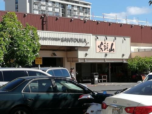 ハワイまで行って山頭火でラーメンを食べた話_a0156548_21365696.jpg