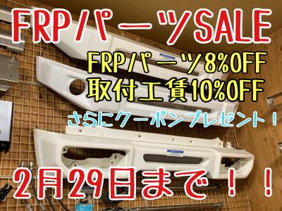 FRPパーツSALE_a0143349_21295566.jpg