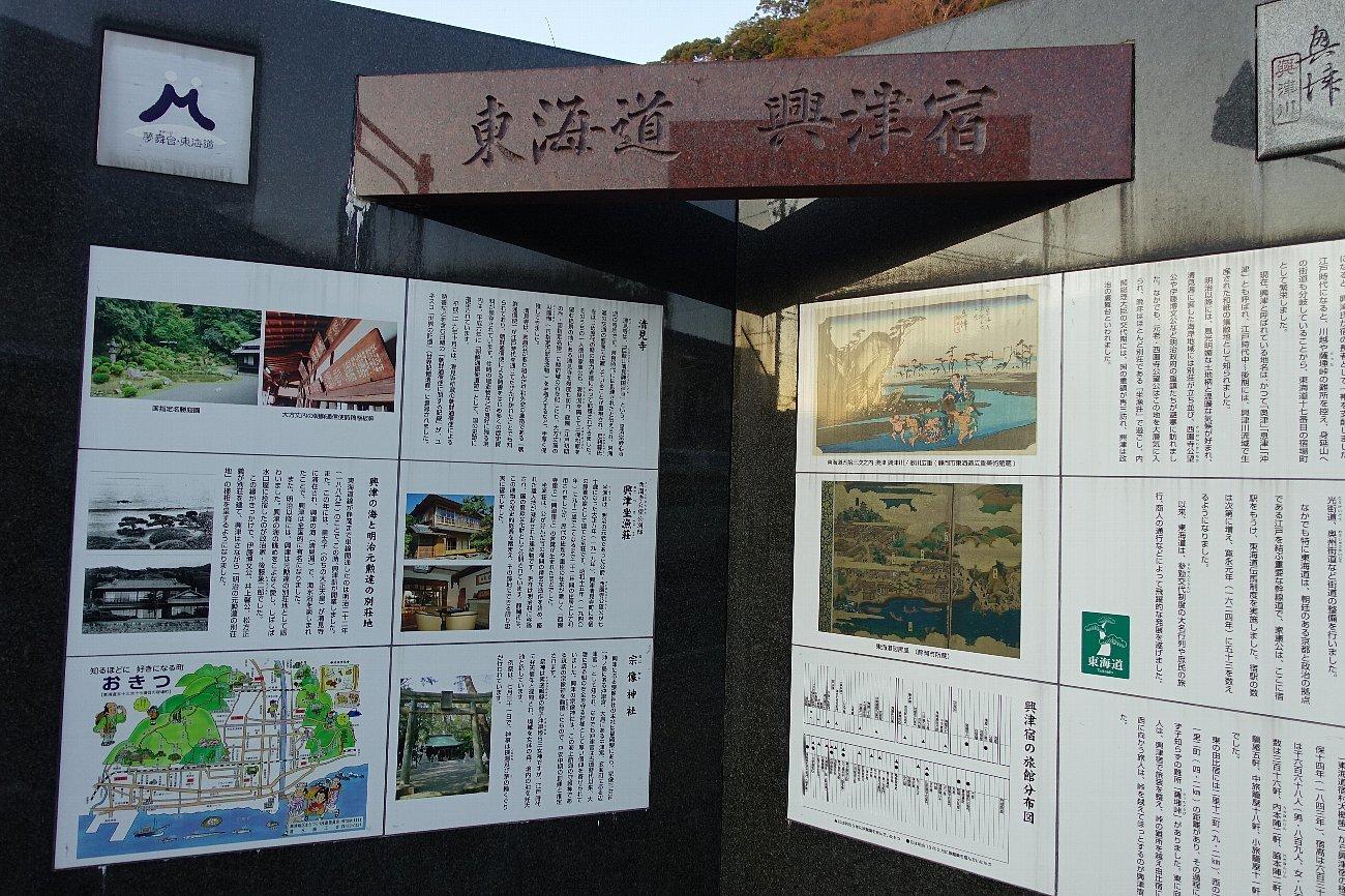 興津宿を歩く_c0112559_08340741.jpg