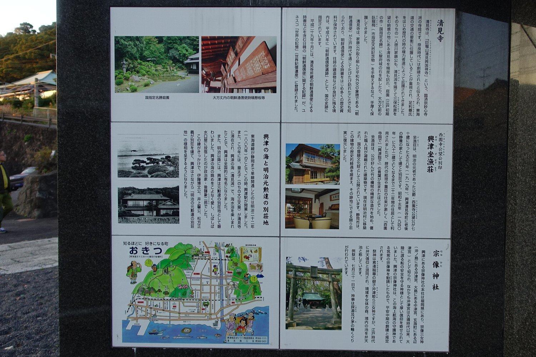 興津宿を歩く_c0112559_08345126.jpg