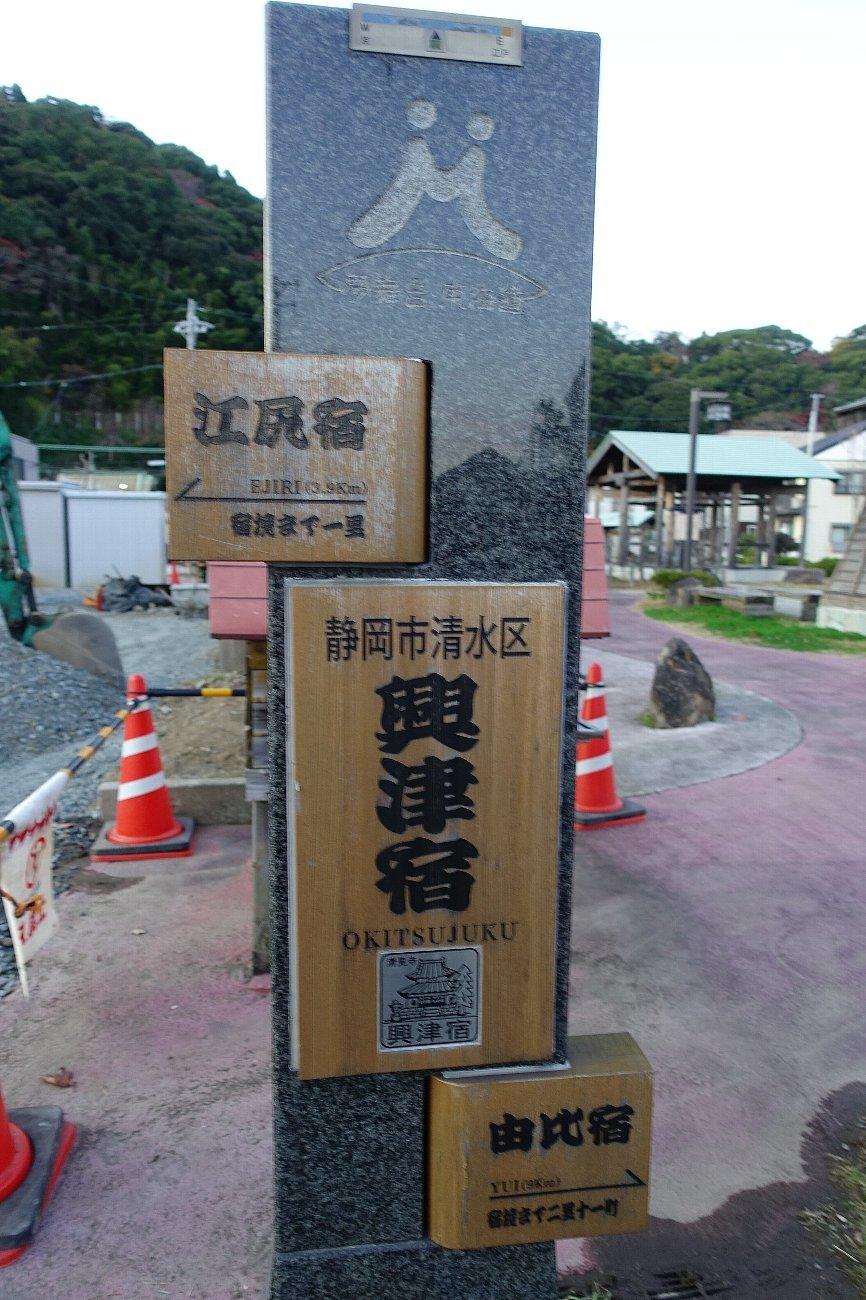 興津宿を歩く_c0112559_08352625.jpg