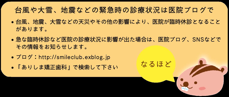 台風・大雪・地震・その他の緊急時の診療体制や臨時休診に関して_e0025661_16303249.png