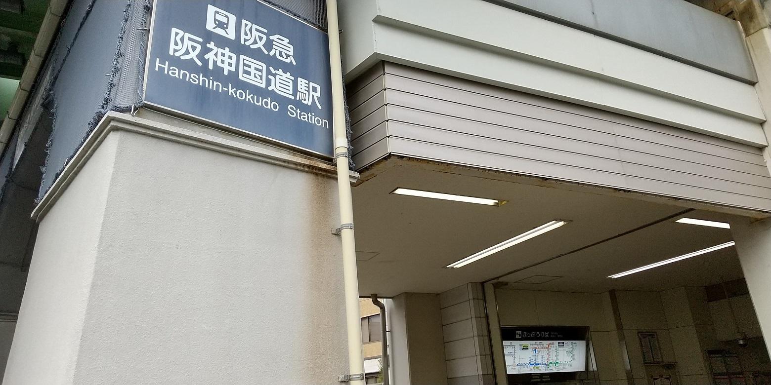 阪急今津南線 撮り鉄_d0202264_1655645.jpg