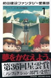 『前田建設ファンタジー営業部 1/「マジンガーZ」地下格納庫編』 _e0033570_21280093.jpg