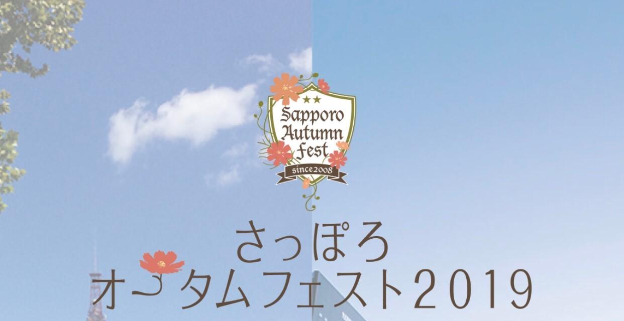 さっぽろオータムフェスト2019/札幌市 中央区 _c0378174_17420820.jpg